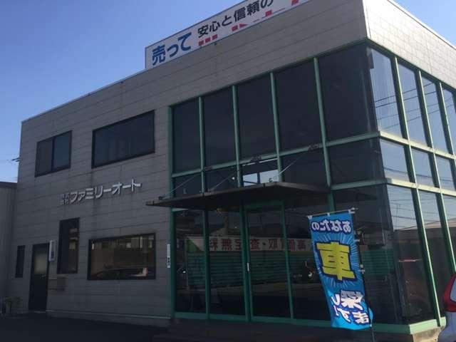 [愛知県](株)ファミリーオート(ツインカム東海店)