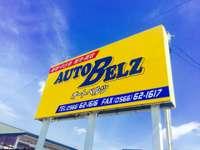 オートベルツは高品質な中古車を専門とする自動車プロショップです!