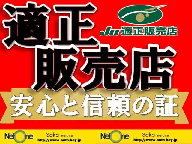 [埼玉県]Net One 草加店 高年式軽専門