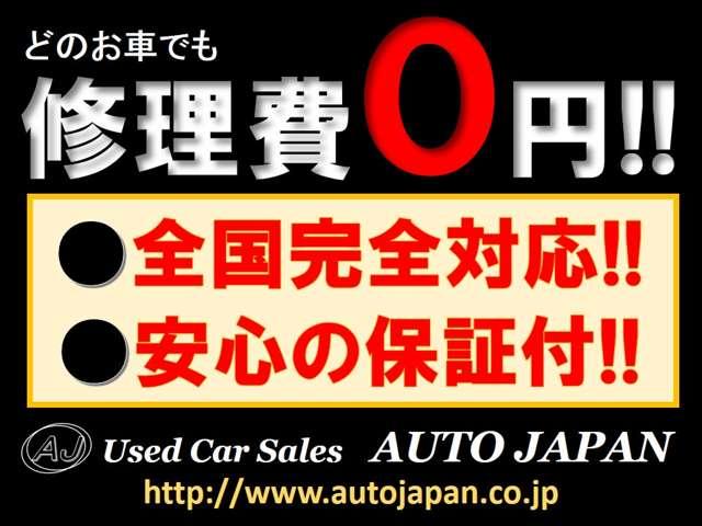 オートジャパン | 中古車なら【...