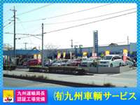 九州車輌サービス メイン画像