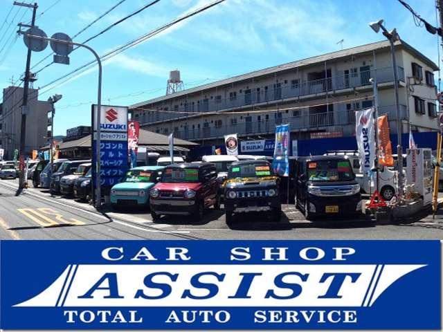 [大阪府]軽自動車専門店 (有)カーショップアシスト