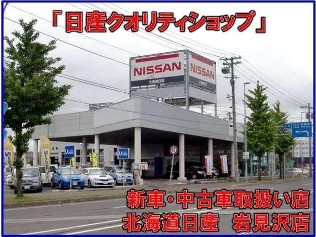 [北海道]北海道日産自動車(株) 岩見沢店