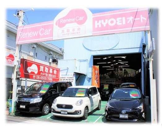 KYOEI オート(キョウエイオート) の店舗画像