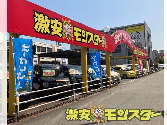 激安モンスター の店舗画像