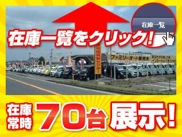 [福岡県]ファミリーオート販売
