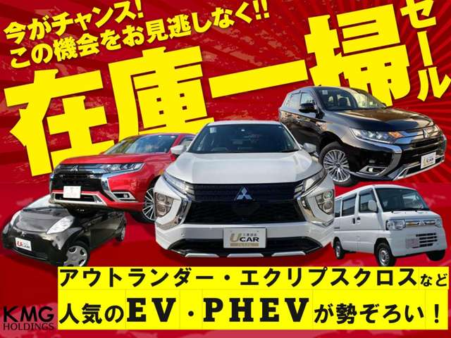 [福岡県]九州三菱自動車販売(株) クリーンカー宗像