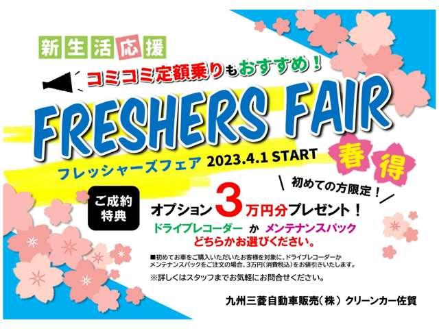 九州三菱自動車販売(株) クリーンカー鳥栖の店舗画像