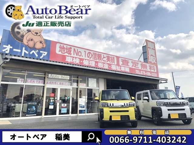 [兵庫県](有)Auto Bear オートベア稲美店