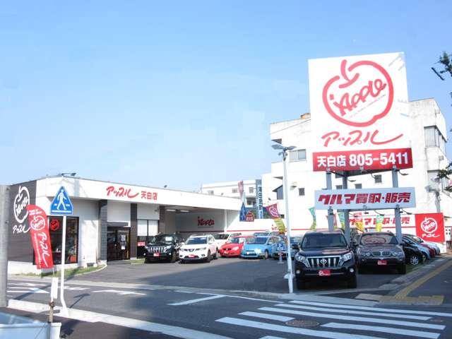[愛知県]アップル天白店