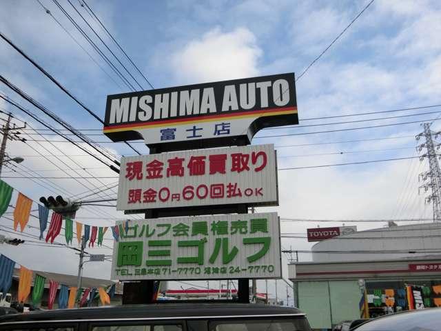 三島オート販売 富士4WD店紹介画像