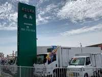 ☆バン・トラック専門店☆当社は業販も大歓迎しております。気軽に御連絡下さい!
