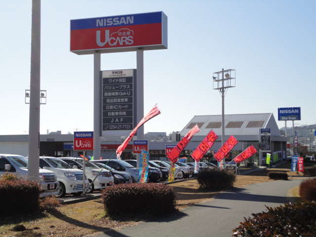 [茨城県]茨城日産自動車 U−Cars日立滑川店