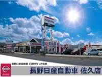 長野日産自動車