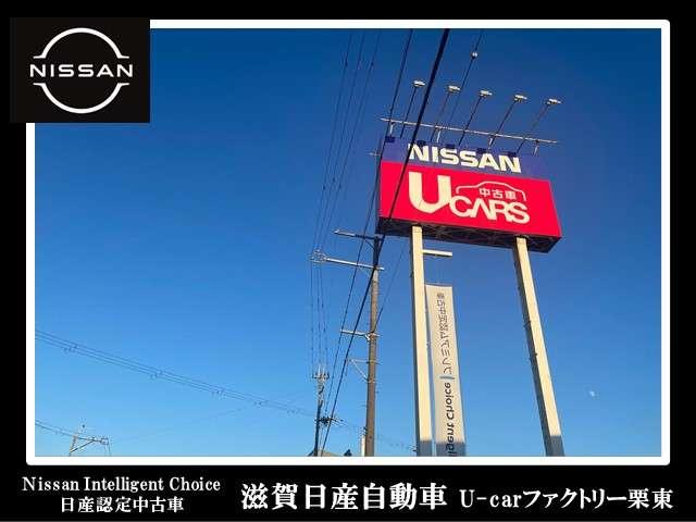 [滋賀県]滋賀日産自動車(株) U−Carファクトリー栗東店