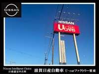 滋賀日産自動車(株)