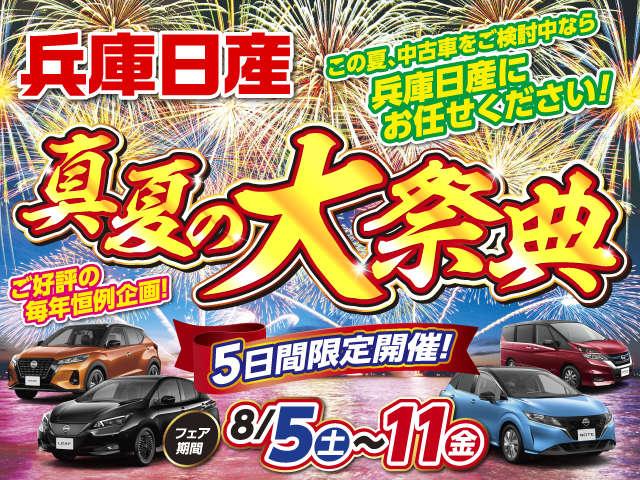 兵庫日産自動車(株) 伊丹中古車展示場の店舗画像