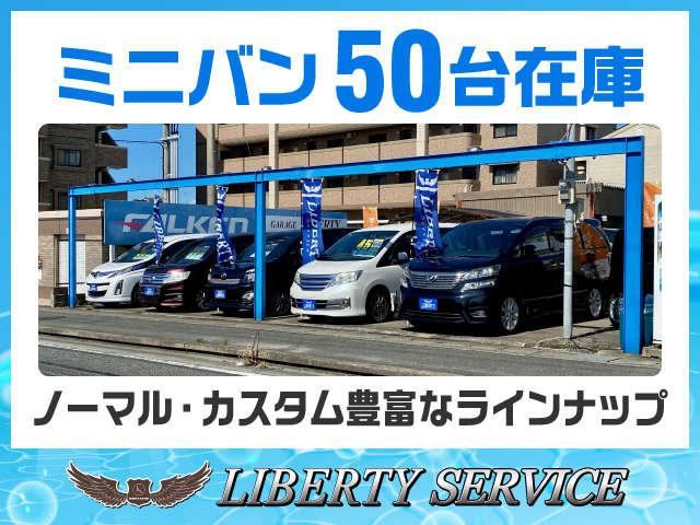 [福岡県]リバティサービス