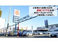 (株)新車・中古車のフジオカ 姫路本社 メイン画像