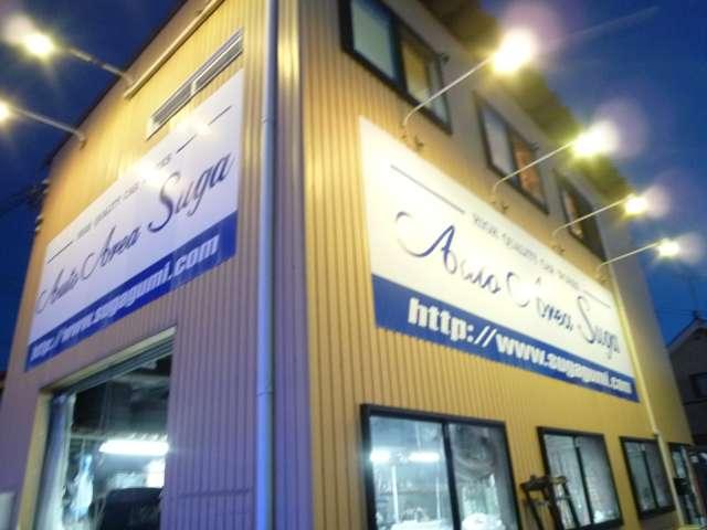 オートエリアSUGA の店舗画像