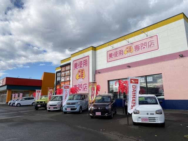 美使用軽専門店 スーパーアークス新琴似店 の店舗画像
