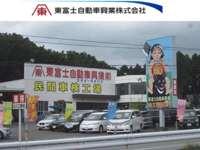 東富士自動車興業 バイパス店 メイン画像