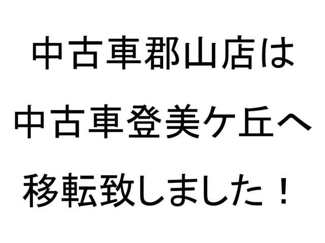 [奈良県]奈良日産自動車(株) 中古車郡山店