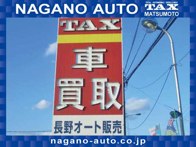 長野オート販売 株式会社 TAX松本紹介画像