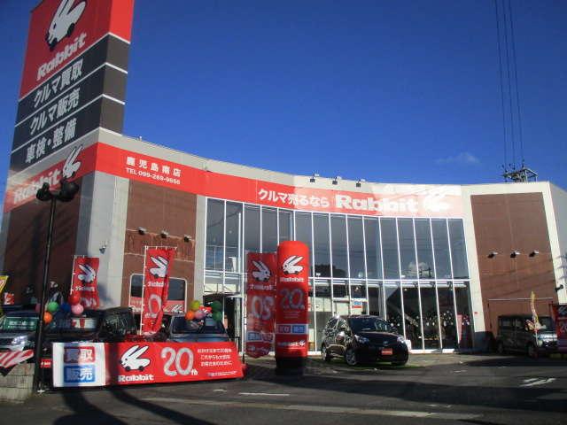 ラビット 鹿児島南店の店舗画像