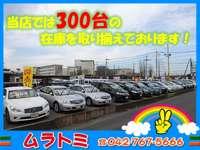 大型展示場に格安車が常時200台以上!全車保証付!記録簿付き車両も多数あります!!