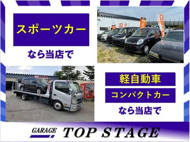 [北海道]ガレージトップステージ
