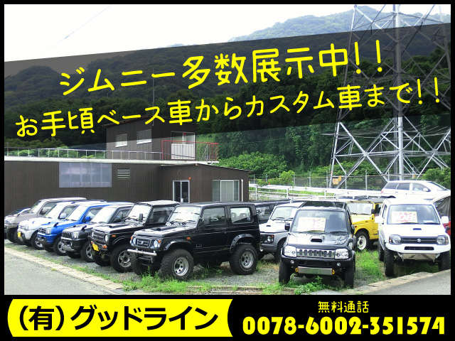 [福岡県]グッドライン