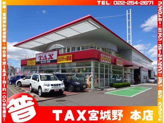 [宮城県]TAX宮城野 本店