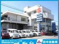 田中自動車株式会社