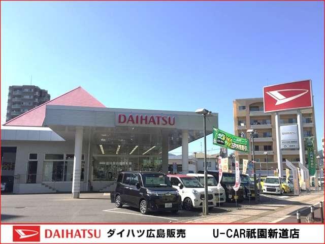 ダイハツ広島販売 U−CAR祇園新道店の店舗画像