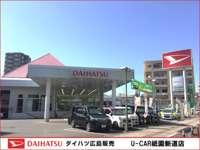 もっと軽にできることーダイハツ広島販売 U-CAR祇園新道店-