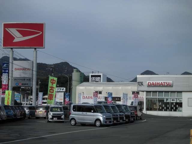 ダイハツ広島販売 大竹店の店舗画像