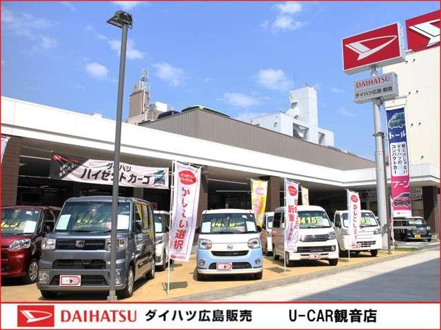 [広島県]ダイハツ広島販売 U−CAR観音店