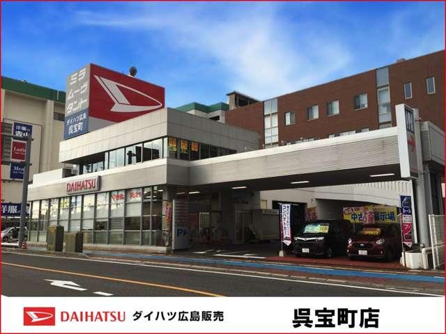 ダイハツ広島販売 呉宝町店の店舗画像