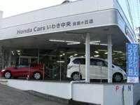 ホンダカーズいわき中央 自由ヶ丘店 メイン画像