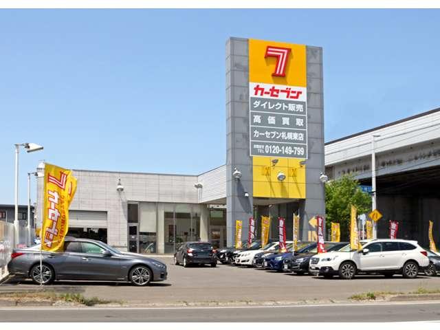 カーセブン札幌東店 の店舗画像