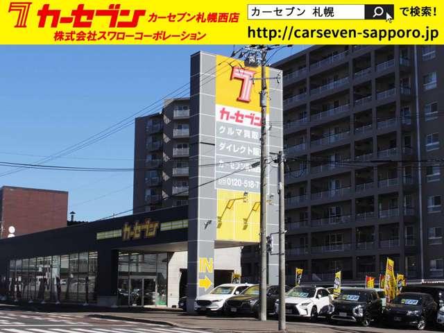 カーセブン札幌西店 の店舗画像