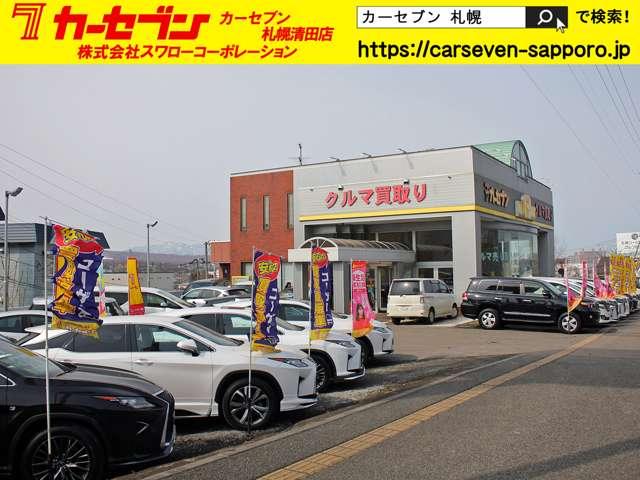 カーセブン36号清田店 の店舗画像
