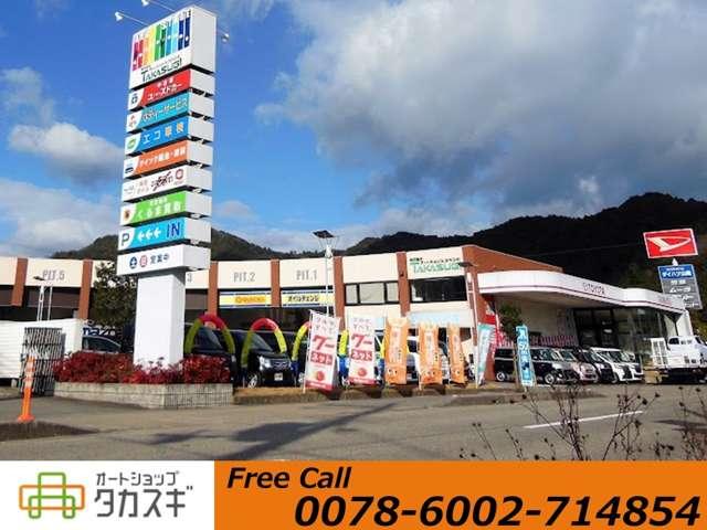(株)オートショップタカスギ の店舗画像
