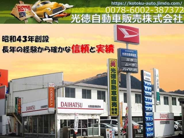 光徳自動車販売 の店舗画像
