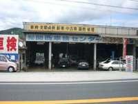 (有)関西整備車検センター メイン画像