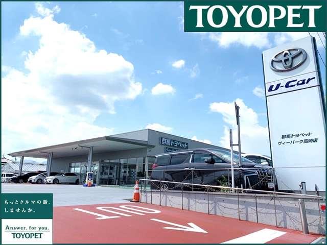 群馬トヨペット株式会社 ヴィーパーク高崎店の店舗画像