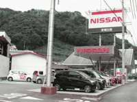 愛媛日産自動車