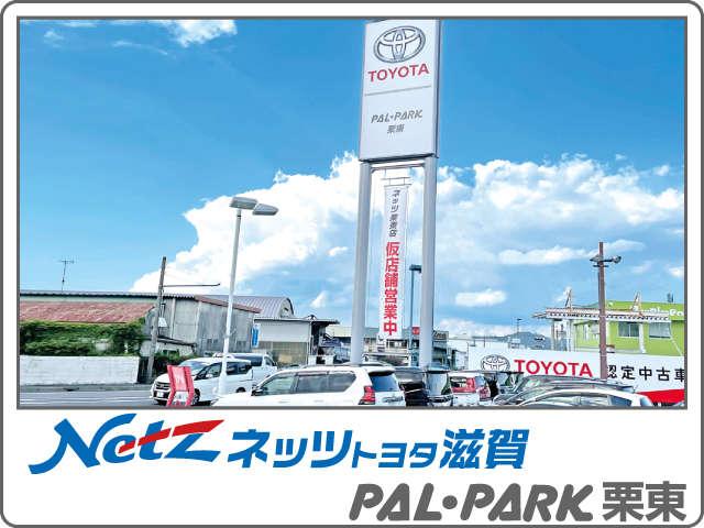 [滋賀県]ネッツトヨタ滋賀(株) U−CAR PAL・PARK栗東