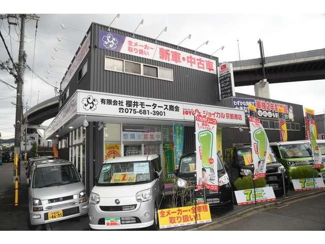 ジョイカル京都南 有限会社櫻井モータース商会 の店舗画像